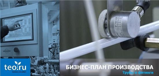 Готовый бизнес-план производства металлополимерных (металлопластиковых) композитных труб и фитингов.  Инвестиционный проект. Приоритетное направление развития экономики. импортозамещение, инновации, новые технологии. Как начать бизнес в России и Европе